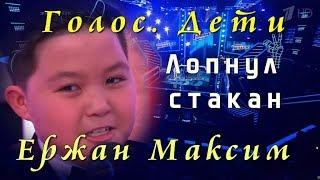 Голос  Дети   Ержан Максим  Стакан лопнул во время выступления