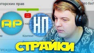 СТРАЙКИ НАРЕЗЧИКАМ - Реакция Пятерки Фуга ТВ Нарезка