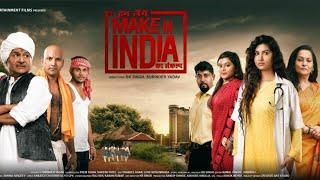 हम लेंगे Make In India का संकल्प - Official Trailer - Raghubir Yadav ,Himani Shivpuri,KK Goswami, HD