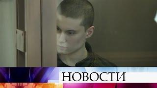 ВМоскве вынесен приговор порезонансному делу 19-летнего Максима Климкина.