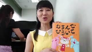 2017年秋に開講します奈良文化センター音楽教室 幼児リトミック科のプロ...