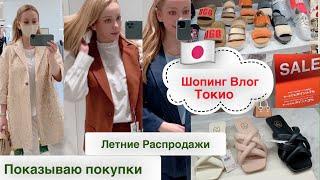 ШОПИНГ в Токио Универмаг Распродажи Обувь Одежда Косметика Показываю покупки