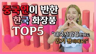 중국인이 한국에서 꼭 사간다는 한국화장품 TOP5 중국…