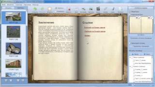 Урок 4 - MBook Editor - Ссылки, Музыка и Видео