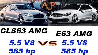 ☛Mercedes CLS63 AMG 5.5 585 Hp Vs. Mercedes E63 AMG 5.5 585 Hp Reviewacceleration 0 250