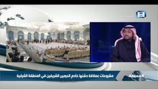 د.العجلان: زيارة الملك للمنطقة الشرقية تاريخية وتعكس أهمية اقتصاد المنطقة وتتوافق مع رؤوية 2030