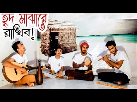 Tomay ridh majhare rakhibo | তোমায় হৃদ মাঝারে রাখিব | Kureghor Band | কুঁড়েঘর |