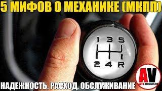 5 мифов о МЕХАНИЧЕСКОЙ КОРОБКЕ ПЕРЕДАЧ (МКПП)