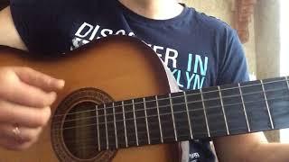 Танцы минус - Половинка на гитаре