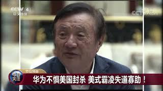 [今日关注]20190521 预告片  CCTV中文国际