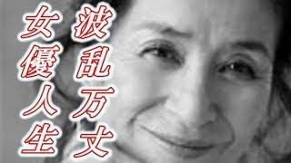 女優倍賞美津子の現在と波乱にみちた半生をご覧ください。 ***チャン...