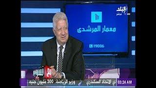 مرتضي منصور : الزمالكاوية 40 مليون ..وشوبير يرد هما 3 مليوون