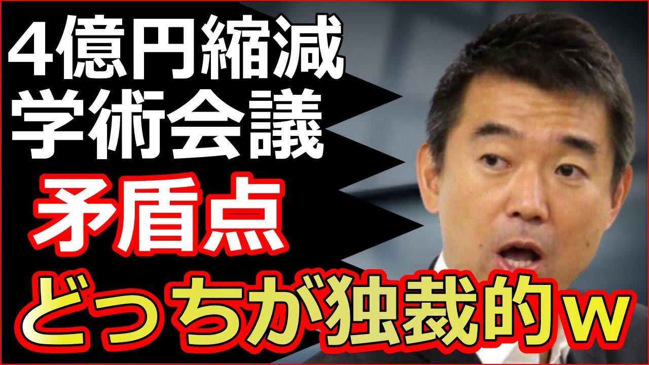 日本学術会議の予算4億削減で松宮教授が菅首相を批判もブーメランで大爆笑