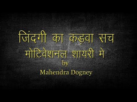 best motivational shayari in hindi by mahendra dogney