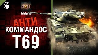 Т69 - Антикоммандос №24 - от Mblshko [World of Tanks]
