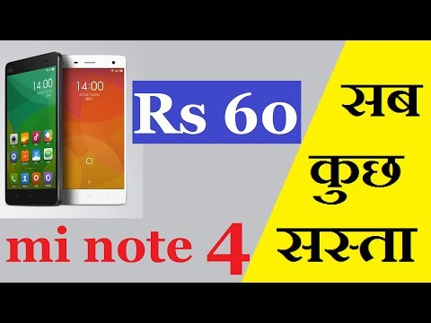 सब कुछ सस्ता  mi note 4 MOBILE  only for RS 60 | latest tricks | special offers on APP