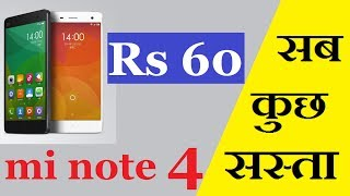 सब क छ सस त mi note 4 mobile only for rs 60   latest tricks   special offers on app