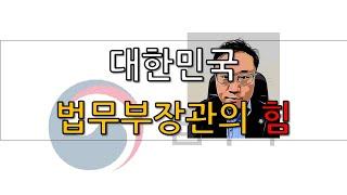 대한민국 법무부장관이 가진 힘!!!! 법무부장관과 검찰…