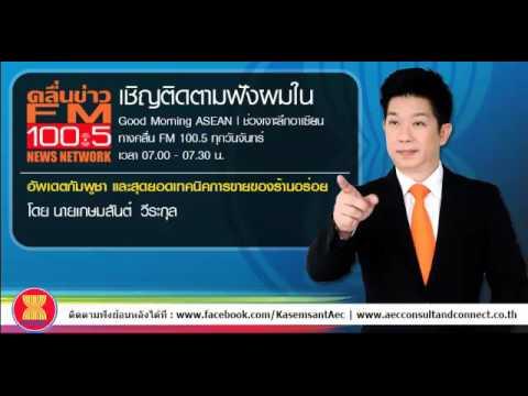 Good Morning ASEAN | FM 100.5 ตอน อัพเดตกัมพูชา และสุดยอดเทคนิคการขายอาหารของร้านอร่อย (24 เม.ย. 60)