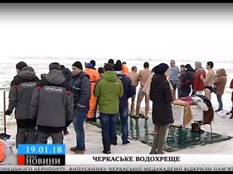 ТРК ВіККА: На Водохреще в черкаські ополонки шубовснули сотні містян