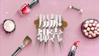 Girls' Talk - 扮靚錦囊