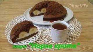 """Торт """"Норка крота"""". Chocolate-banana cake with cottage cheese soufflé."""