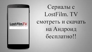 Смотреть сериалы LostFilm TV на смартфоне бесплатно! Все сериалы интернета на Вашем Андроид!