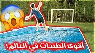 أجمل تحدي كرة قدم على الأرضية الصابونية !! - طيحات تاريخية لا تفوتكم !!