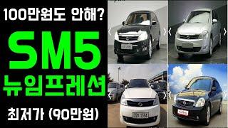 100만원중고차, 삼성 SM5 뉴임프레션 최저가 90만…