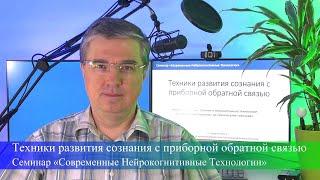 Современные Нейрокогнитивные Технологии: техники развития сознания с приборной обратной связью, ч.1