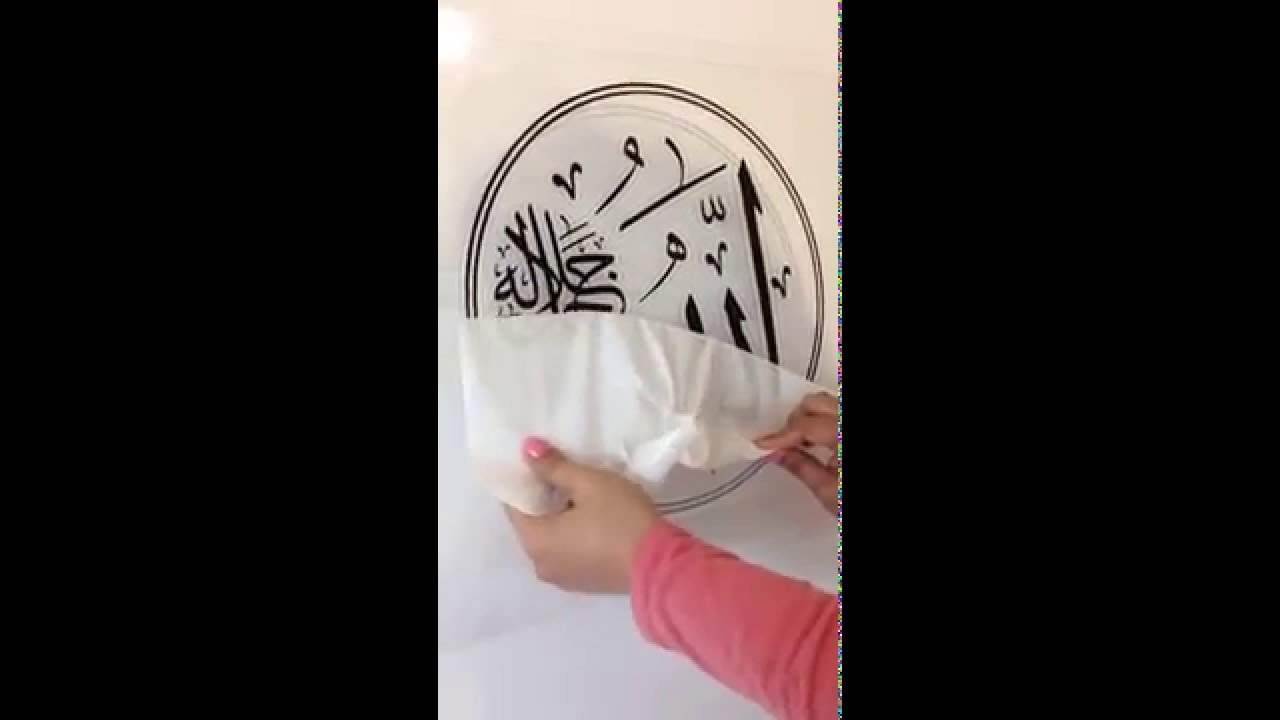 How To Apply Vinyl Islamic Wall Decals Tutorial YouTube - Vinyl wall decal application youtube