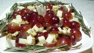 Салат из сыра с виноградом и орехами.Для милых дам.
