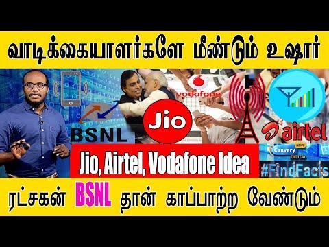வாடிக்கையாளர்களே உஷார் I Jio, Airtel, Vodafone Idea கட்டணம் உயர்வு I BSNL தான் காப்பாற்ற வேண்டும் I