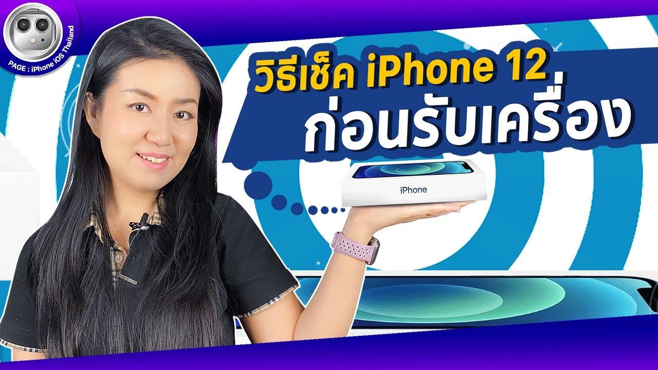 วิธีเช็ค iPhone 12 ก่อนรับเครื่อง