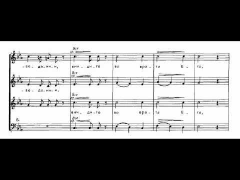 "Bortnyansky - Concerto 10 ""Sing praises to God"""
