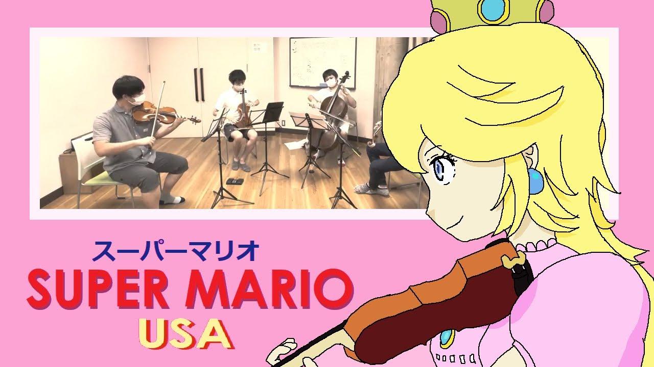 【弦楽四重奏】GGQ: スーパーマリオUSA - メドレー / SUPER MARIO USA - Medley