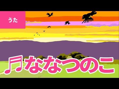 【♪うた】七つの子 - Nanatsu No Ko|♬からす なぜなくの からすは やまに♫【日本の童謡・唱歌 / Japanese Children's Song】