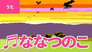 【♪うた】七つの子 - Nanatsu No Ko|?からす なぜなくの からすは やまに?【日本の童謡・唱歌 / Japanese Children's Song】