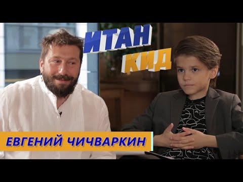 Евгений Чичваркин /