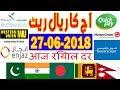 Saudi mein Aaj Ka Riyal Rate - 27 June 2018 in Hindi/Urdu (INDIA,Pakistan,Bangladesh)