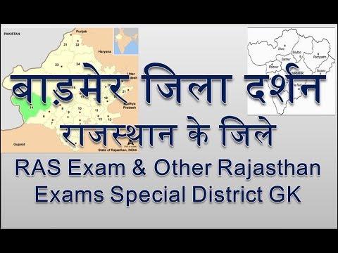 Barmer District GK in Hindi