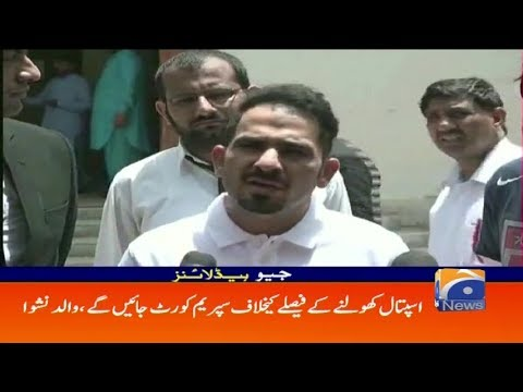 Geo Headlines - 04 PM - 07 May  2019