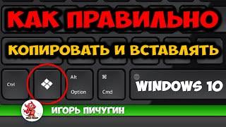 Как копировать и вставить несколько тестов | Расширяем возможности буфера обмена Windows 10