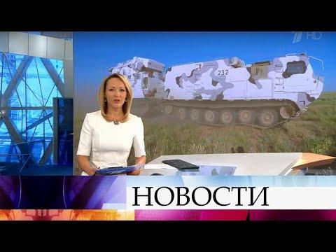 Выпуск новостей в 09:00 от 18.07.2019