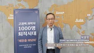 [고경력 과기인 재창출 고견]④박윤원 한국과학기술단체총…