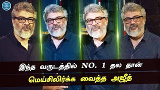Thala Ajith Got No. 1 Place | Celebrate Moment For His Fans | Nerkonda Paarvai | Viswasam