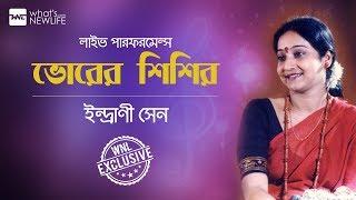 ভোরের শিশির (Bhorer Shishir) -  Indrani Sen   Live performance of Indrani Sen   WNL Exclusive