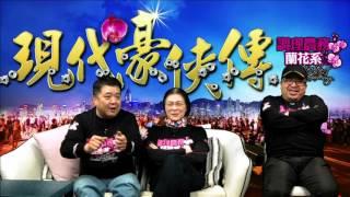 現代豪俠傳 - 寧做外國狗,不作中国人 - 20160324f thumbnail