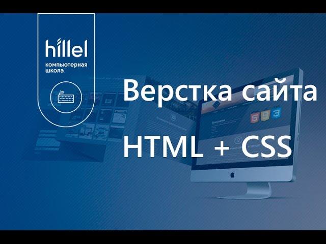 Верстка сайта HTML + CSS