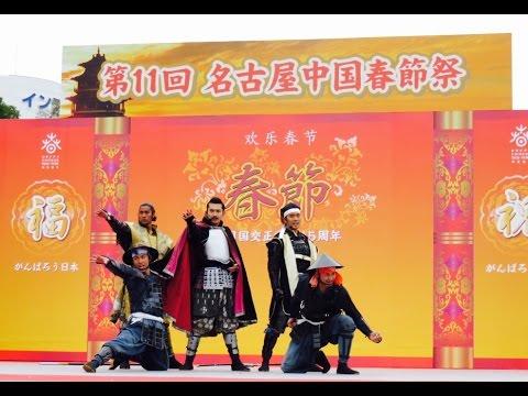 2017.1.8名古屋中國春節祭 名古屋おもてなし武將隊 午前演武 - YouTube